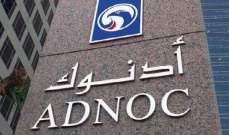 """""""أدنوك"""" ترفع معاش موظفيها الإماراتيين التقاعدي بنسبة تزيد على 20%"""