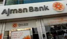 """""""مصرف عجمان"""": 152 مليون درهم قيمة مستحقاتنا لدى """"إن إم سي للرعاية الصحية"""