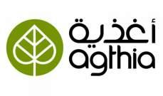 """مجموعة """"أغذية"""" توقع اتفاقية لإدارة مراكز خدمات السلع الغذائية التابعة لبلدية أبوظبي"""