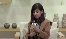 طفلة سعودية تنجحفي اختراع روبوتوخلاط