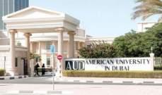 """""""فيسبوك"""" تعلن عن شراكة مع """"الجامعة الأميركية في دبي"""" لإطلاق برنامج """"بلوبرنت"""""""