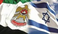 """الإمارات و""""إسرائيل"""" تدرسان 8 إتفاقات إقتصادية"""