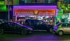 """مطعم """"بربر"""" اللبناني  يتوسع خليجياً"""