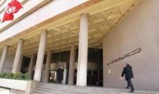 """""""المركزي التونسي"""" يبقي على سعر الفائدة الرئيسي دون تغيير عند 6.75%"""