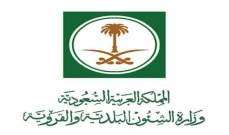 وزارة الشؤون البلدية السعودية تنفي عملية الغائها