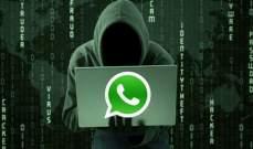 """بالصور.. رسائل نصية تصل للهواتف لسرقة """"الوتساب"""""""