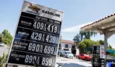 اتحاد السيارات الاميركي: أسعار البنزين الأميركية ستقفز بعد الهجمات على السعودية