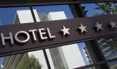 الفنادق الأميركية تشهد أسوأ عام في تاريخها خلال 2020 مع أرباح تقارب الصفر