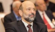 رئيس الوزراء الأردني: نركز في الوقت الحالي على النمو وجذب الاستثمارات