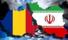 500 مليون دولار حجم التبادل التجاري بين رومانيا وايران سنويا