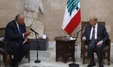 وزير الخارجية المصري بعد لقائه الرئيس عون: مستعدون للوقوف إلى جانب الشعب اللبناني