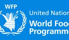 برنامج الأغذية العالمية بحاجةلـ35 مليون دولار لتمويل المساعدات الغذائيةجنوب مدغشقر