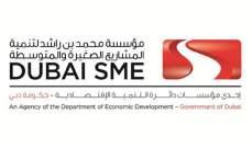 """""""صندوق محمد بن راشد"""" الاماراتي أطلق 3 باقات تمويلية لأصحاب المشاريع القائمة"""