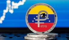 """فنزويلا تدخل عملتها الرقمية المدعومة بالنفط """"بترو"""" إلى الأسواق العالمية"""