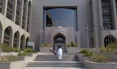 """المركزي القطري: نراقب تطورات """"بنك الاستثمار"""" ونؤكد دعمه بكافة تسهيلات السيولة المتاحة"""