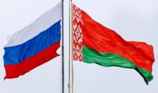 روسيا وبيلاروسيا توقعان إتفاقية لتصدير المنتجات النفطية