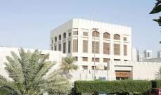 بنك الكويت المركزي يخفض سعر الخصم ربع نقطة مئوية إلى 2.75%