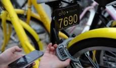 """""""أوفو"""" الصينية لمشاركة الدراجات تجمع مليار دولار من المستثمرين"""