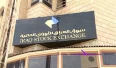 مؤشر البورصة العراقية يغلق على ارتفاع بنسبة 0.17% عند 487.54 نقطة