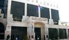 المركزي الأردني: إرتفاع السيولة الفائضة 23 مليون دينار