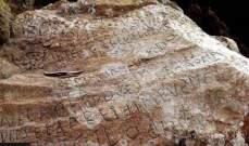 مسابقة لحل لغز عمره 250 عاماً نُقش على صخرة قديمة!