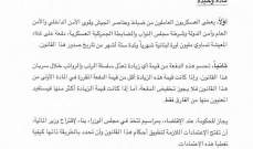 """هل يُقرّ المجلس النيابي اقتراح """"المليون ليرة"""" للقوى الأمنية والعسكرية؟"""