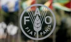 """""""فاو"""": أسعار الغذاء العالمية تصل لأدنى مستوى في 17 شهرا في أيار"""