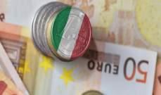 الاتحاد الأوروبي يطلق صافرة إنذار بشأن ديون إيطاليا