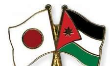 15.6 مليون دولار حزمة مساعدات يابانية جديدة للأردن
