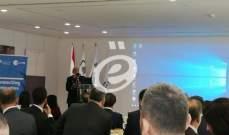 """اطلاق برنامج """"ELITE"""" في لبنان لمساعدة الشركات المحلية على التقدم"""