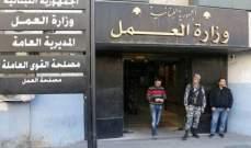 كيف يحصل الأجنبي الراغب بالعمل في لبنان على الموافقة المسبقة؟