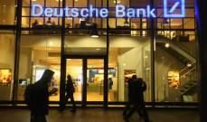 """""""كابيتال غروب"""" تشتري 3.1 % من """"دويتشه بنك"""" الألماني"""