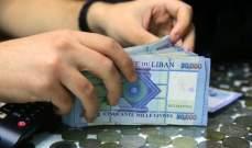 تحاويل المغتربين سجّلت 23% من الناتج المحلي في 2020.. هل تبقى الأوكسيجين الوحيد للبنانيين؟