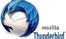 """""""موزيلا"""" تعتزم تحديث تطبيق إدارة البريد الإلكتروني """"ثادربيرد"""" في 2019"""