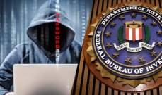 """تقرير: """"FBI"""" فشل في تنبيه المستخدمين عند تعرضهم للهجمات السيبرانية"""