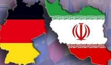 المبادلات التجارية بين ألمانيا وإيران تتراجع النصف تقريبا خلال 2019