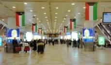 الإدارة العامة للطيران المدني بالكويت تثبت أسعار تذاكر العمالة المنزلية العائدة من 5 دول