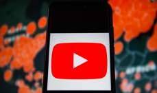 """تقرير: ربع فيديوهات """"كورونا"""" الأكثر مشاهدة على """"يوتيوب"""" تحتوى على معلومات خاطئة"""