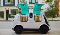 تعرف على أول خدمة توصيل بالسيارات ذاتية القيادة في كاليفورنيا