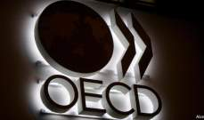 """نمو اقتصاد """"منظمة التعاون الاقتصادي والتنمية"""" يتباطأ إلى 0.3%"""