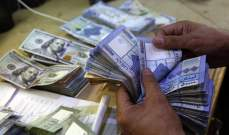 إجمالي الدين العام يرتفع إلى 95.5 مليار دولار بنهاية تشرين الثاني 2020