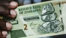 البنك المركزي في زيمبابوي يعتزم إصدار فئات جديدة من عملة البلاد