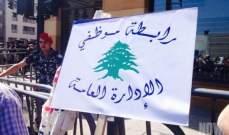 رابطة موظفي الادارة: للمشاركة في إضراب 6 أيار للمطالبة بإقرار السلسلة