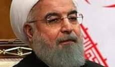 روحاني: الحظر الأميركي على ايران إرهاب اقتصادي وجريمة ضد الانسانية