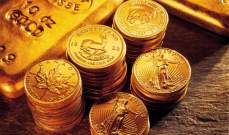 """""""غولدمان ساكس"""" يرفع توقّعاته لسعر الذهب إلى 1800 دولاراً للأوقية بتأثير من """"كورونا"""""""