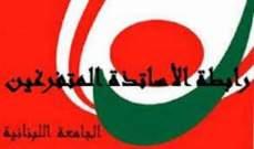 متفرغو اللبنانية يعلنونالإضراب التحذيري الاثنين رفضا للنكث بالاتفاق مع الاساتذة