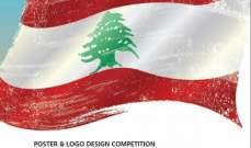 اطلاق مسابقة أجمل ملصق إعلاني وأجمل شعار إحتفالاً بمرور 75 عاماً على استقلال لبنان