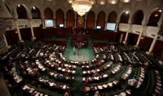 البرلمان التونسي يقر ميزانية إضافية مكلفة للعام الجاري