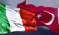 إيطاليا تسعى لرفع حجم التبادل التجاري مع تركيا لأكثر من 20 مليار دولار