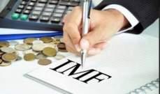 صندوق النقد الدولي ... نقمة على الشعوب العربية ووسيلة افقار ، ام نعمة  للتخلص من الازمات الاقتصادية؟